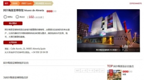 Almería museum top on Chinese travel site